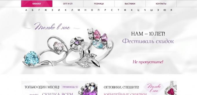 Сайт и логотип магазина ювелирных изделий